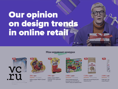 JetStyle: Our opinion on latest design trends in online retail
